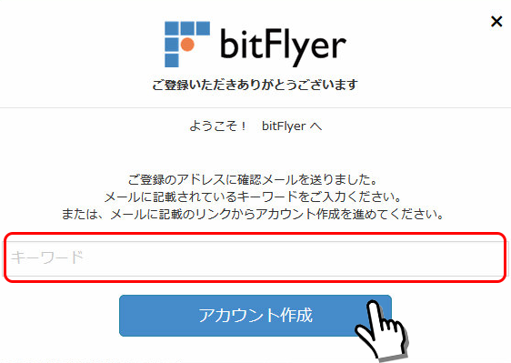 ビットフライヤーのアカウント作成画面